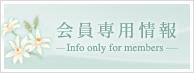 【会員専用情報】Info only for members