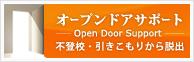 【オープンドアサポート】Open Door Support不登校・引きこもりから脱出
