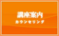 【講座案内】カウンセリング