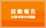【活動報告】CCMの日々の活動